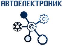 Avtoelektronik