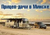Pricep-dachi v Minske