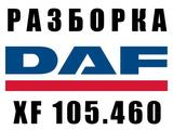 Razborka DAF XF105.460