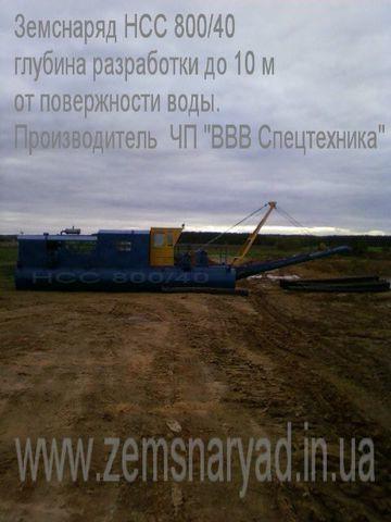 novi plovni bager NSS 800/40
