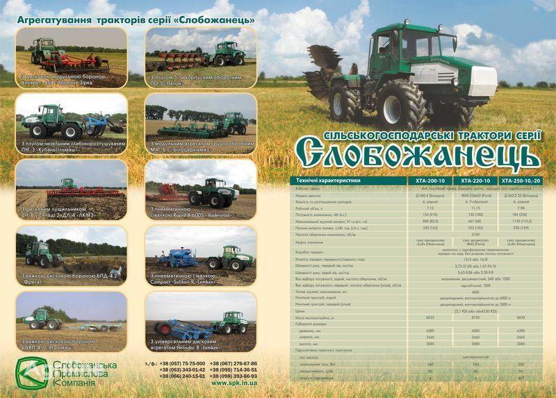 novi traktor točkaš HTZ Slobozhanec