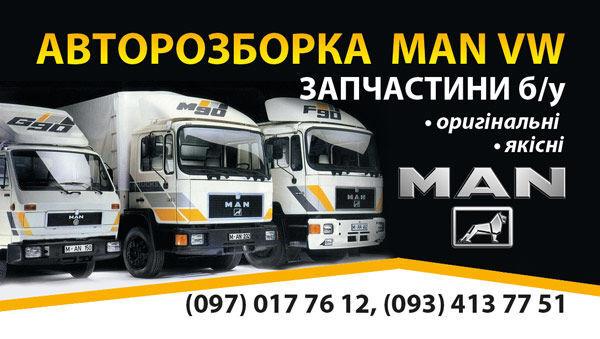 ogledalo MAN Rozbiraem avtomobili za kamiona MAN  L2000  MAN-VW M2000